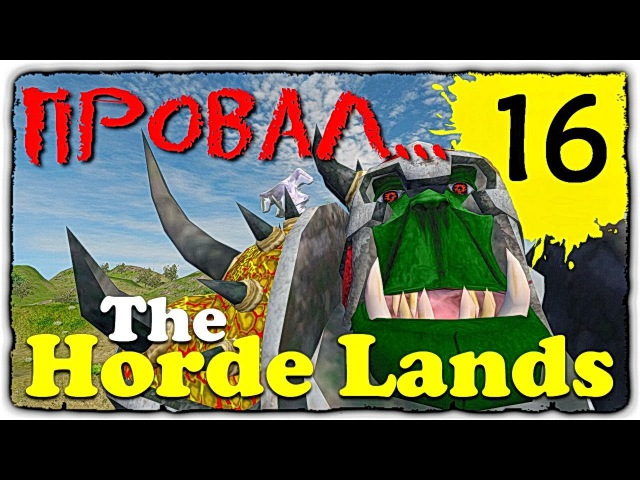 Mount and Blade • The Horde Lands ► Провал 16