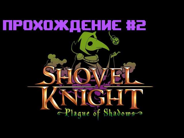 Танцы и интриги · Shovel Knight: Plague of Shadows