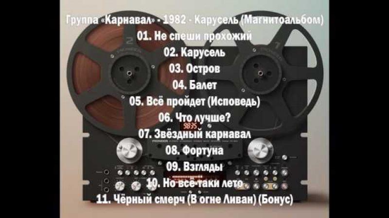 Группа «Карнавал» - 1982 - Карусель (Магнитоальбом)