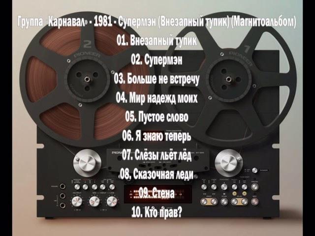 Группа Карнавал 1981 Супермэн Внезапный тупик Магнитоальбом