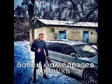 Бабек Мамедрзаев - Разлука 2017