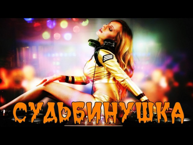 СУДЬБИНУШКА - АННА ОВНЕР монтаж футажа С. Тюнев