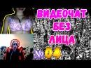 Видеочат без лица 04 - Монобровь