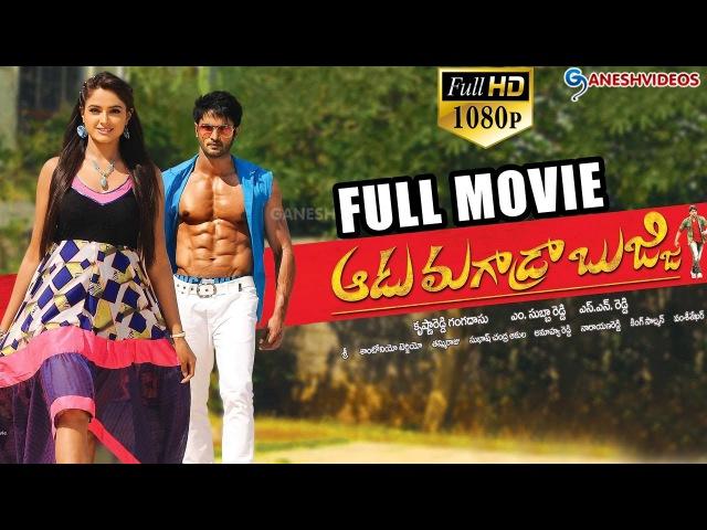 Aadu Magaadra Bujji Latest Telugu Full Movie || Sudheer Babu, Asmita Sood || Ganesh Videos