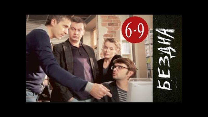 Бездна (6-9 серии) детектив, триллер