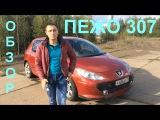 Обзор Peugeot 307/ Пежо 307 отзывы за год владения авто.