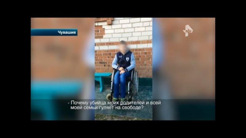 Сын погибших в ДТП: Почему убийца моей семьи вышел на свободу?