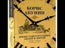 Борис Акунин Жизнь замечательных людей и зверей Часть 1