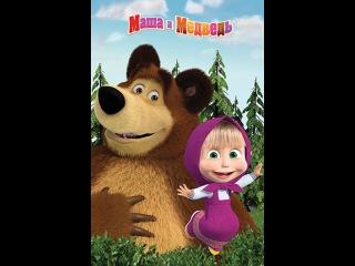 Маша и Медведь 32 серия - Когда все дома