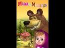 Маша и Медведь 1 серия Первая встреча