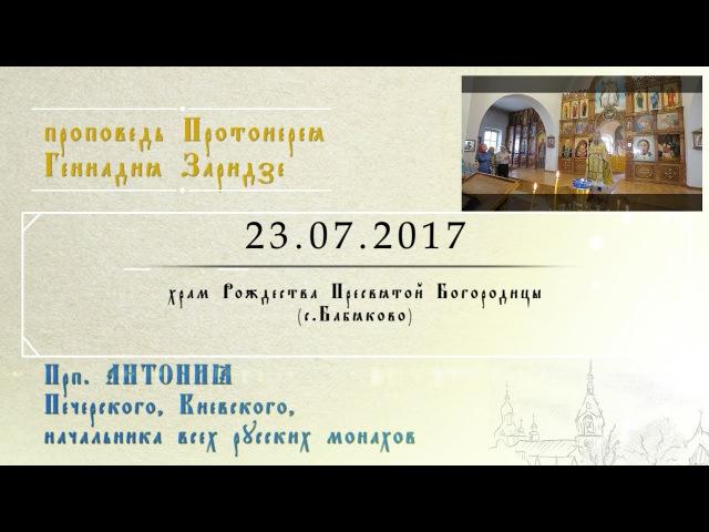 Преподобный Антоний Киево-Печерский (23.07.2017)