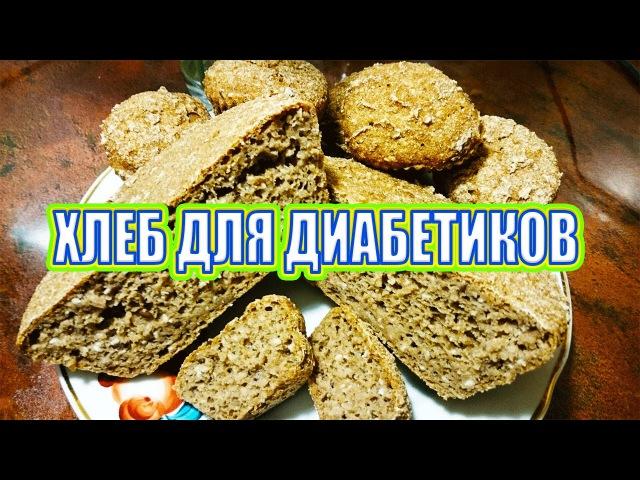Какой хлеб можно есть при сахарном диабете Рецепт диабетического хлеба