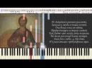 Великой тайны воплощение рождественская Ноты и Видеоурок для фортепиано piano cover