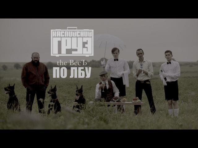 Каспийский Груз - По Лбу | альбом the ВесЪ 2016