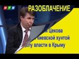 РАЗОБЛАЧЕНИЕ сенатор Цеков препятствовал воссоединению Крыма с Россией