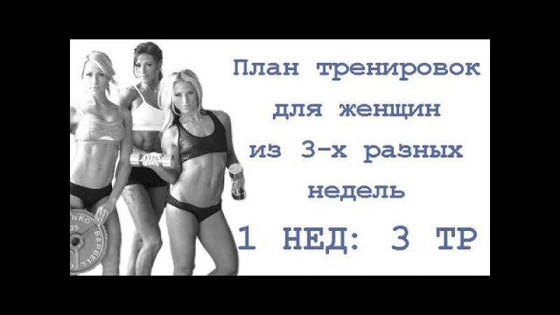 План тренировок для женщин из 3 х разных недель (1 нед: 3тр)