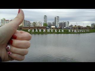 Славянская ярмарка 2017 / Парк озеро Долгое 28.05.17