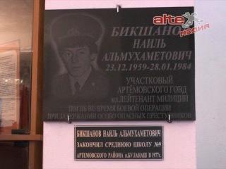В школе №9 открыта памятная доска в честь погибшего при исполнении милиционера