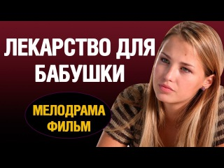 Русские мелодрамы Лекарство для бабушки 2016 HD НОВИНКА! Новые русские мелодрамы 2016! russkie film