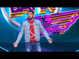 Comedy Баттл. Без границ - Владос (1 тур) 20.09.2013