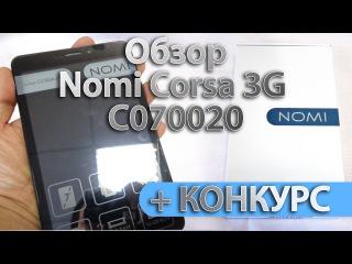 Nomi Corsa Pro 16GB 3G C070020 | крутой обзор конкурс |