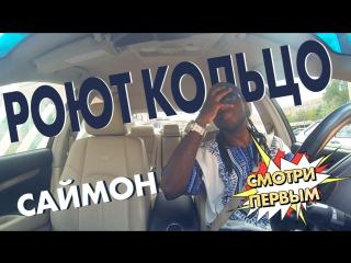 Саймон Перец - РОЮТ КОЛЬЦО ( Пародия на РУКАЛИЦО)