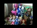 Мои Куклы Винкс Братц Пони Барби Монстер Хай Полина 3DMax2009