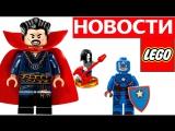 Лего Новости Время приключений LEGO Ideas 2017 года наборы Обзор и Доктор Стрэндж 76060 - LEGO NEWS