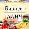 """Клуб-ресторан """"КОНТИНЕНТ"""""""