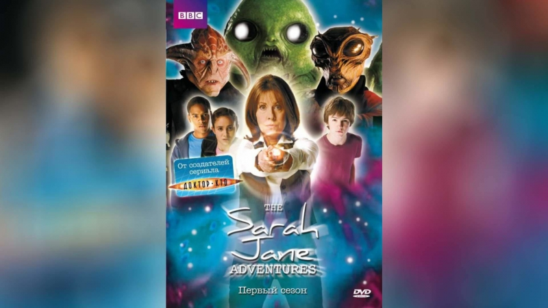 Приключения Сары Джейн (2007