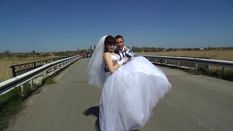 Свадьба Мост!