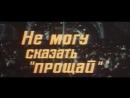 "Х\ф Не могу сказать ""Прощай"" (1982) [720 HD]"