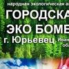 Городская ЭКОбомба | Юрьевец и Ивановская обл.