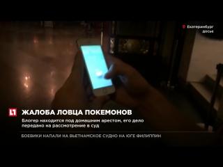 Блогер Руслан Соколовский опротестовал свой арест, обратившись в ЕСПЧ