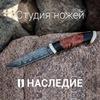 Студия ножей Наследие, Купить ножи ручной работы