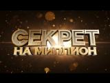 Секрет на миллион - Юлия Ковальчук  24.12.2016