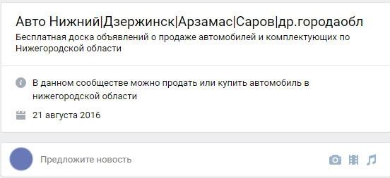 Подать объявление о продаже авто в п лучшие роддомы в г москве частные объявления