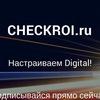 CheckROI - интернет-маркетинг и продажи