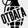 OTVAGA BMX brand