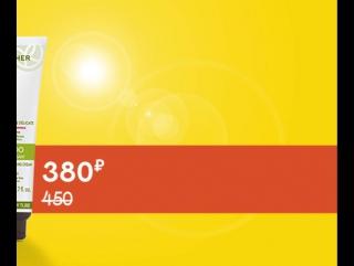 Солнечные цены на весь год!