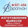 РА Аэроплан - реклама в Пензе