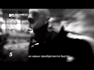 Хаски — Панелька (MTV Россия HD) RUS_CHART. 5 место