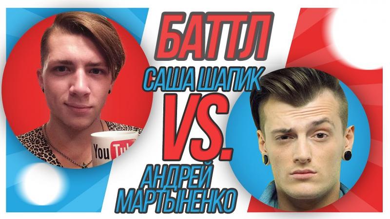 BATTLE: Саша Шапик Андрей Мартыненко