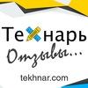 Отзывы и Акции | Технарь (tekhnar.com)