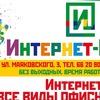 Интернет-центр | ПЕЧАТЬ В ВИТЕБСКЕ