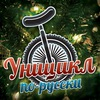 Уницикл в России   Unicycle in Russia