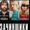 Кино-группа компании PARADISE