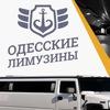 Аренда лимузинов, свадебных авто в Одессе