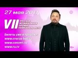 Стас Михайлов приглашает на Премию Телеканала RU.TV 2017