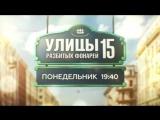 Улицы разбитых фонарей (НТВ) 15 сезон Трейлер _ Анонс - kinobal.ru